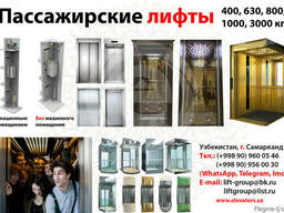 Лифты всех видов