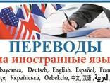 Нотариальный перевод документов - фото 1