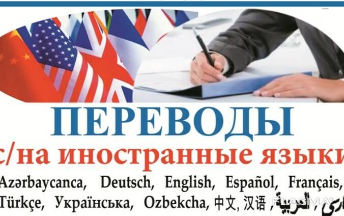 Нотариальный перевод документов