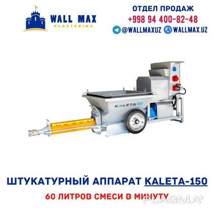 Штукатурные станции Kaleta - 150