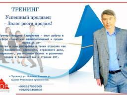 """Тренинг """"Успешный продавец – Залог роста продаж!"""""""