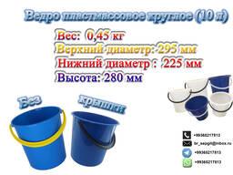 Ведро пластмассовое - photo 2