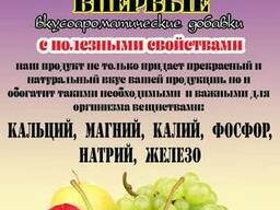 Вкусоароматические добавки Ilegres